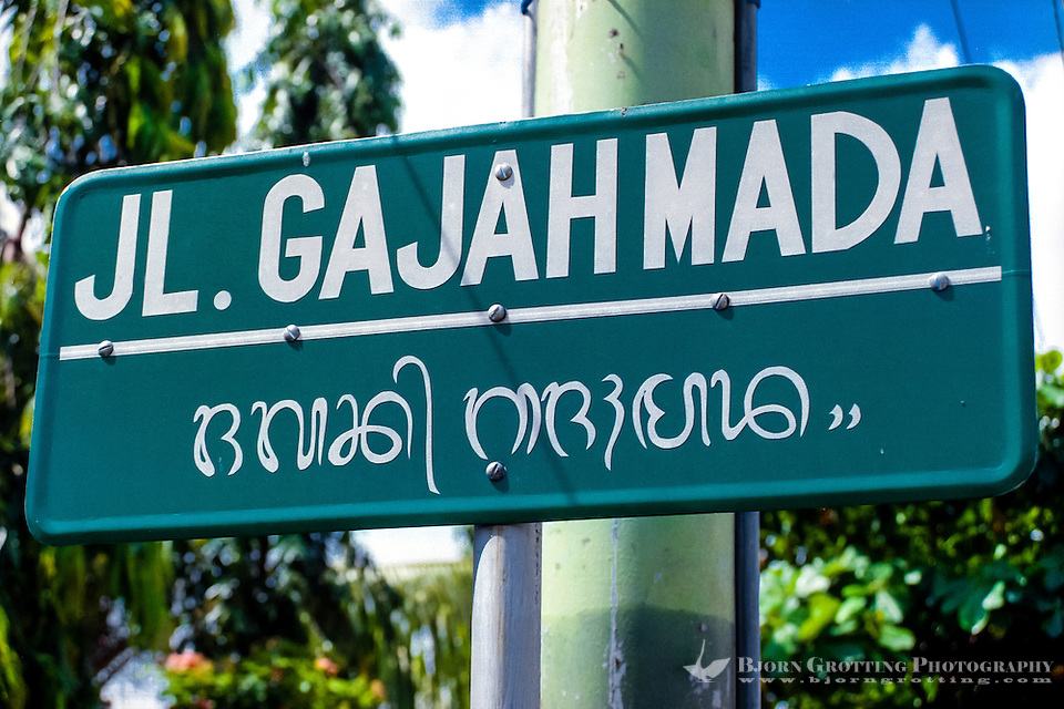 Bali, Klungkung, Semarapura. A street named after the great Majapahit general and prime minister Gajah Mada. Many signs here are also written with balinese letters. (Photo Bjorn Grotting)