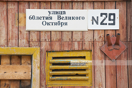 PYRAMIDEN, NORWAY - SEPTEMBER 03, 2011: Exterior of the street sign at the house wall at the abandoned Russian arctic settlement Pyramiden, Norway. (Dmitry Chulov)